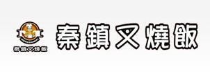 秦镇叉烧饭