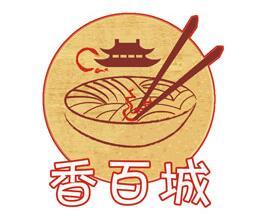 香百城熱干面館