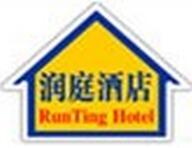 润庭连锁酒店