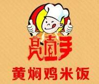 亮壹手黃燜雞米飯