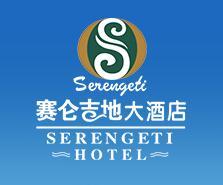 赛仑吉地大酒店