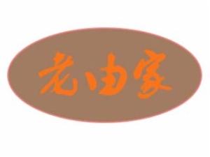 老由家黃燜雞米飯