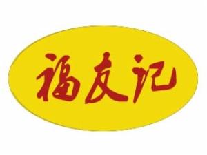 福友記黃燜雞米飯