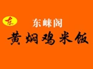 东崃阁黄焖鸡米饭