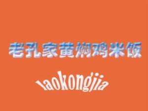 老孔家黄焖鸡米饭