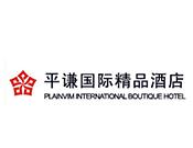 平謙國際精品酒店