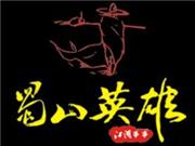 蜀山英雄串串火锅