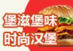 堡滋堡味漢堡