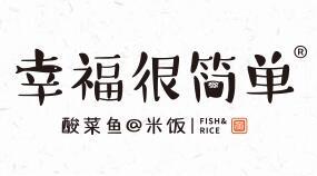 幸福很简单酸菜鱼米饭