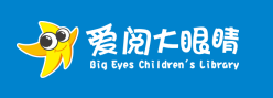 愛閱大眼睛童書館