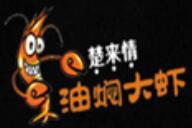 楚来情油焖大虾