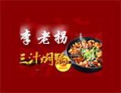 李老拐三汁焖锅