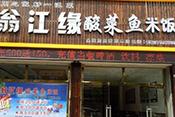 翁江緣酸菜魚米飯