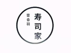 壹合羽寿司家