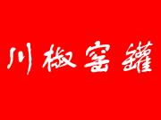 川椒窯罐串串