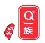 Q一族奶茶