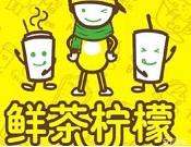 果將檸檬鮮茶