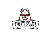 塘門英雄美蛙魚頭火鍋