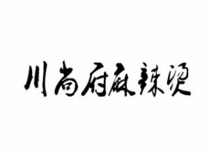 川尚府麻辣燙