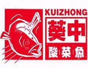 葵中酸菜魚