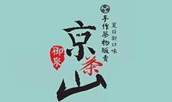 京茶山手作茶物