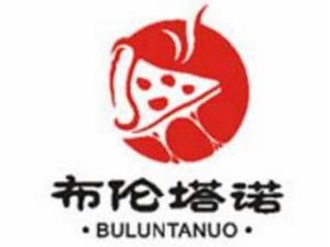布倫塔諾現烤披薩