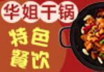 华姐干锅煎肉饭烤肉