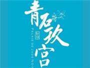 青石玖宫火锅