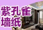 紫孔雀qiang纸