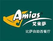艾米萨中餐