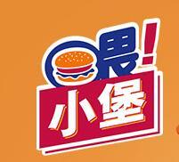 喂小堡漢堡
