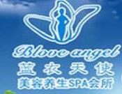 蓝衣天使美容