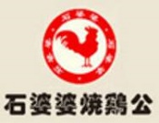 石婆婆燒公雞