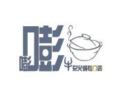嘭嘭牛雜火鍋