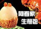 阿春家蟹黃鮑魚生煎包