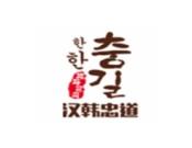 漢韓忠道烤肉