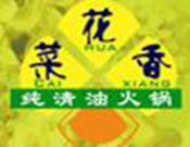 菜花香火鍋