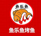 鱼乐鱼烤鱼