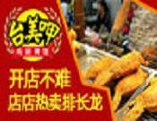 臺美呷雞翅烤飯