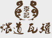 李記煨道瓦罐快餐