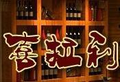 喜拉利葡萄酒
