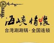 海峽情緣臺灣涮涮鍋