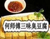 何師傅三味臭豆腐