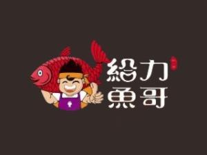 给力鱼哥酸菜鱼
