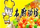 名厨功坊烤鱼米线