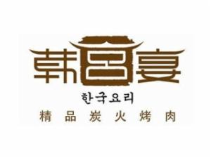 韓宮宴炭火烤肉