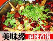 美味緣麻辣香鍋