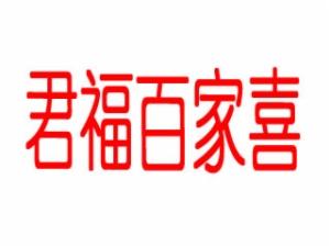 君福百家喜饺子