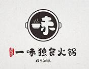 ?#27982;?#19968;味独食小火锅