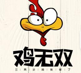 鸡无双中式快餐